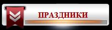 ���������. ������� � �� �����. ������� ������� �� ��� � ����������� ���������   /3996605_8_PRAZDNIKI (223x61, 11Kb)