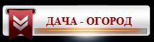 � ������ ���������� � �������� ������� ������   /3996605_10_DAChKA_OGOROD (223x61, 11Kb)