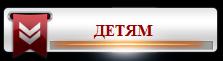 � �����, ��� ����� � �� ������������� �����������   /3996605_12_DETYaM (223x61, 10Kb)