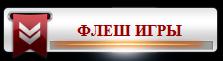 ���������� ������ ����. ������ ������ � ������   /3996605_14_FLESh_IGRI (223x61, 11Kb)
