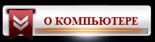 ���, �� ��� ����� ��� � ����������   /3996605_18_VSE_O_KOMPUTERE (223x61, 11Kb)