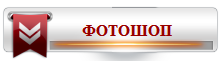 ��� � �������. ������ ������    /3996605_22_FOTOShOP (223x61, 10Kb)