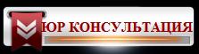 ����������� ������ ������������   /3996605_26_URIDIChESKAYa_KONSYLTACIYa (223x61, 11Kb)
