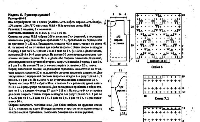 6-1 схема (700x428, 84Kb)