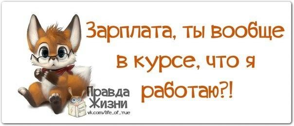 1389814253_frazochki-10 (604x260, 66Kb)