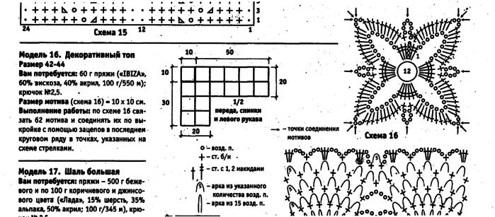 16 схема (700x307, 64Kb)