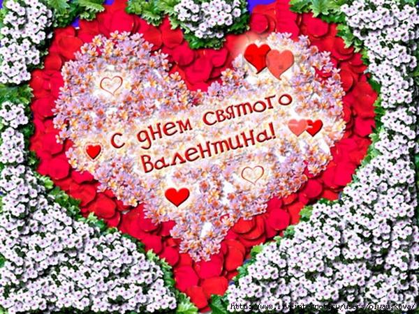 с днем святого валентина (600x450, 329Kb)