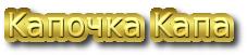 coollogo_com-252648940 (227x51, 13Kb)