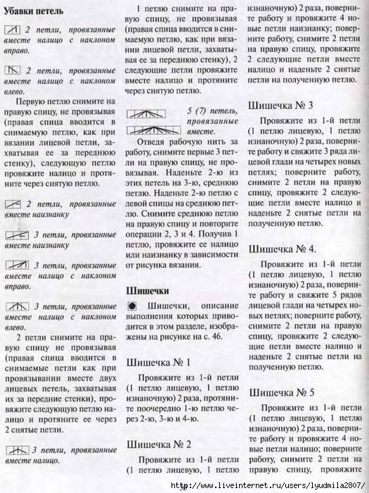 1перекрещивание-убавки_петель (525x700, 289Kb)