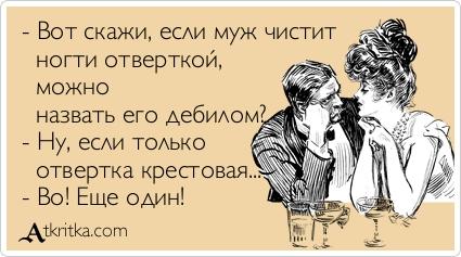 5355213_atkritka_1356646662_557 (425x237, 88Kb)