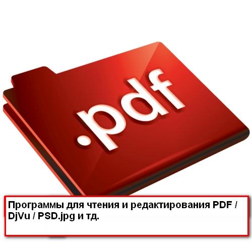 1389954238_Programmuy_dlya_chteniya_i_redaktirovaniya_PDF_DjVu_PSD_i_td (500x500, 93Kb)