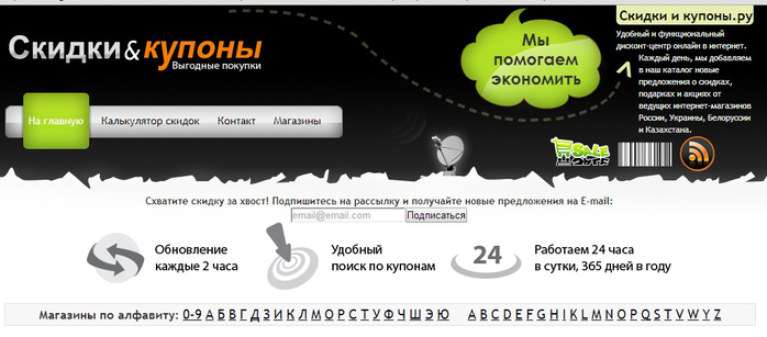 найти скидки и купоны в брендовые интернет магазины/4682845_Bezimyannii_1 (700x307, 156Kb)