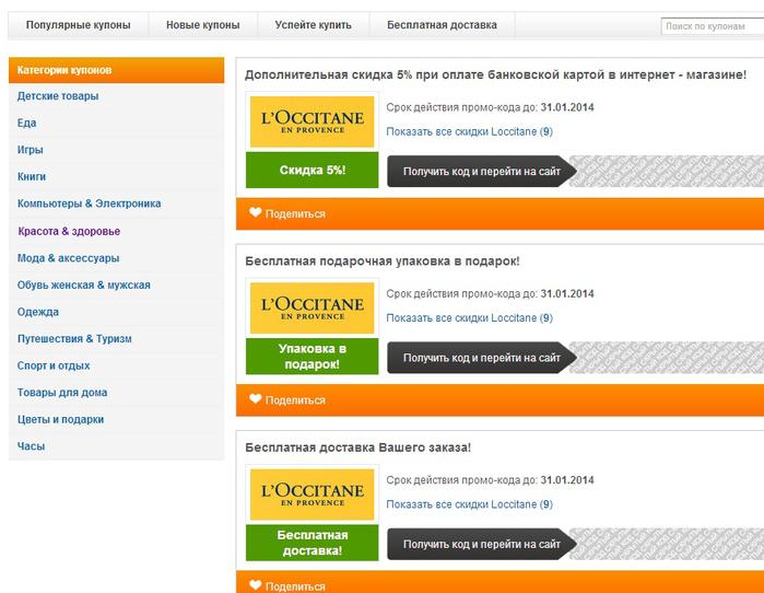 Скидки и купоны.ру найти скидки и купоны в магазины брендовой одежды,/4682845_Bezimyannii3 (700x542, 258Kb)