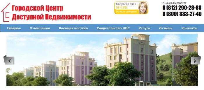 3059790_Sait_agenstva_nedvijimosti_voennaya_ipoteka_fsb__pomosh_professionalov (700x310, 236Kb)