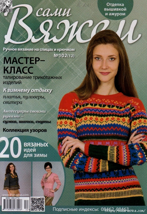 Сабрина журнал по вязанию смотреть БЕСПЛАТНО! 59