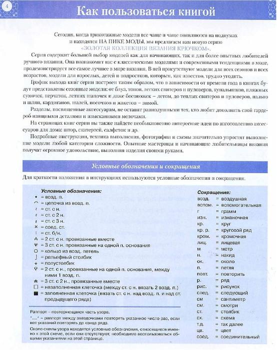 0_9c3ad_26db64f1_XL (554x700, 407Kb)