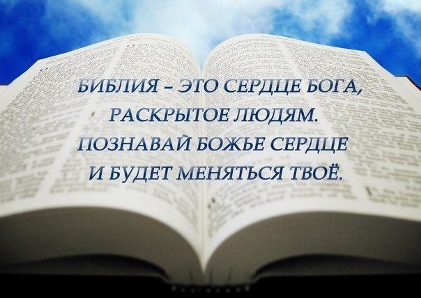 картинка, Библия