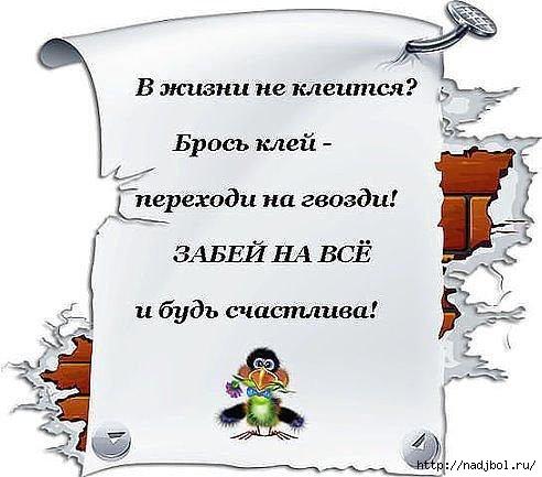 nadjibok58 юморина/5186405_2768b5e988509b3c89e9c5c86c7e9c36_b (492x433, 98Kb)
