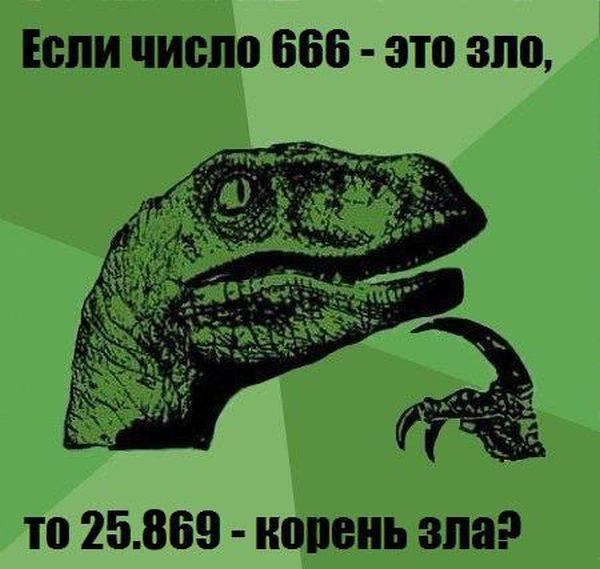 666-корень-зла-песочница-823058 (600x569, 45Kb)