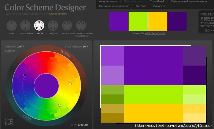 цветовой редактор (700x422, 115Kb)