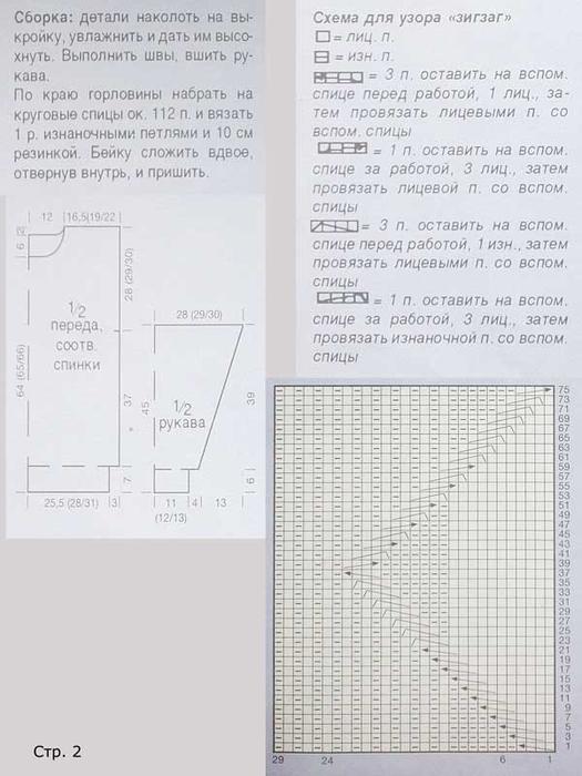 pulover_zigzag2 (525x700, 207Kb)