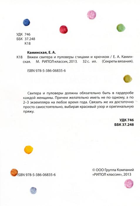 0 (3) (477x700, 151Kb)