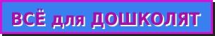 1390130221_button__pryamougol_naya (305x52, 15Kb)
