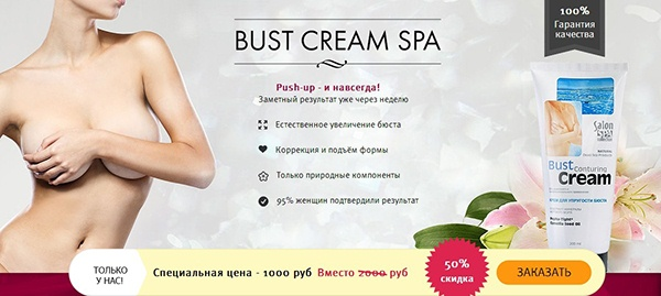 1390135942_bust_salon_spa (600x269, 63Kb)