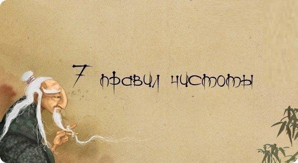 Na-Vostoke-sushhestvuet-7-pravil-chistoty- (604x331, 101Kb)