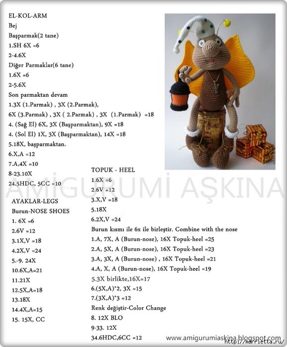 Амигурами. СВЕТЛЯЧОК крючком (3) (578x700, 198Kb)