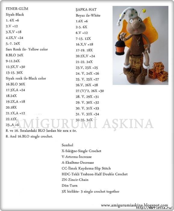 Амигурами. СВЕТЛЯЧОК крючком (5) (578x700, 157Kb)