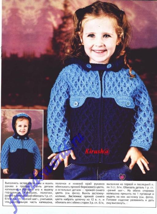 синяя куртка с капюшоном (512x700, 267Kb)