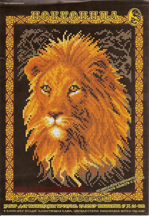 Вышивка крестом схемы Царь