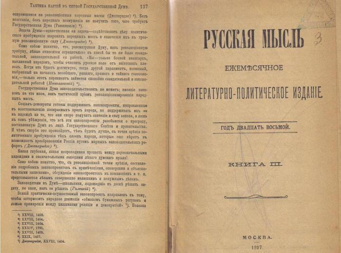 russkaia misl (700x519, 59Kb)