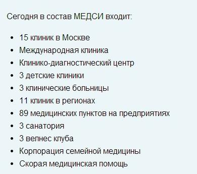 частные клиники москвы Медси хоошая частная клиника , частный окулист офтальмолог,/4682845_1 (390x345, 126Kb)