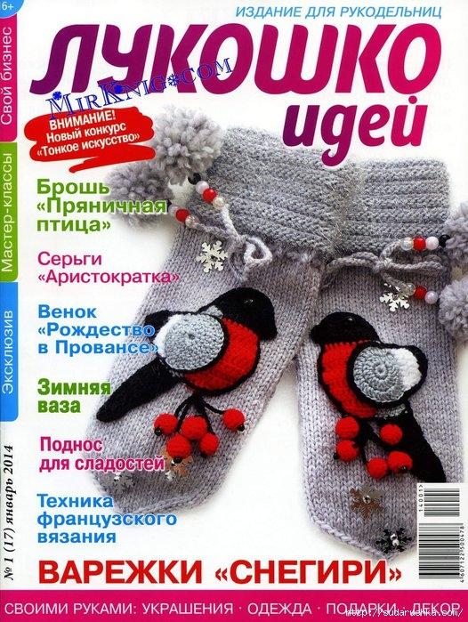 108481225_large_MirKnigcom_Lukoshko_idey_1_2014_Page_01 (526x699, 334Kb)