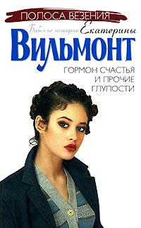 Ekaterina_Vilmont__Gormon_schastya_i_prochie_gluposti (200x324, 20Kb)