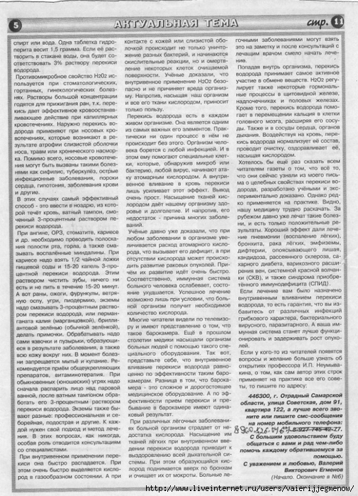РћР±_Рќ2Рћ2_003 (505x700, 337Kb)