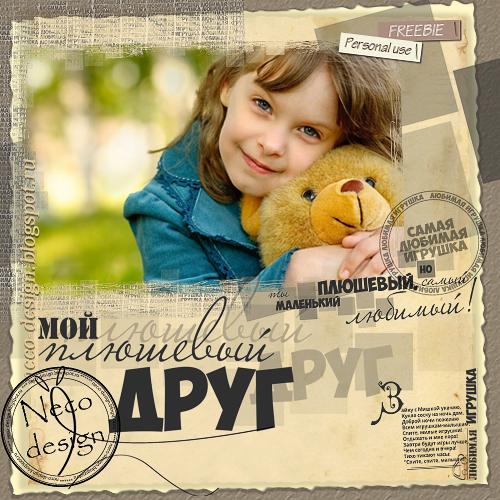 1390317340_set_WA_78_design_Neco_moi_igrushki (500x500, 313Kb)