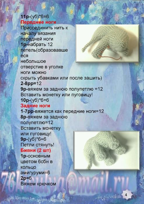 Схема вязания крючком слоненка 3