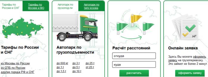 Выгодные грузоперевозки по России и СНГ транспортной компанией Ист Лайнс
