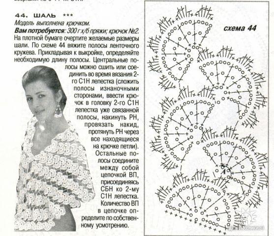 Эксклюзивное вязание крючком и схемы 597