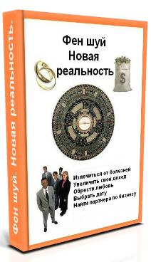 скачать бесплатно книгу по фен шуй/5390639_Oblojka_Fen_shyi_Novaya_Realnost (212x368, 98Kb)