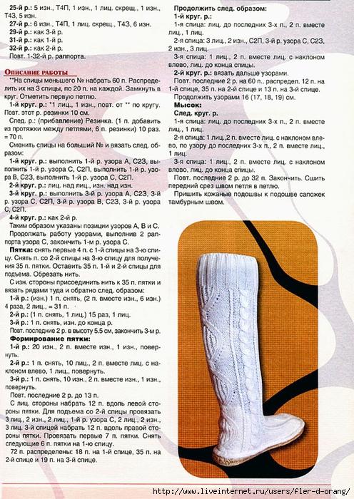 сапоги-вязаные-сх2 (496x700, 385Kb)