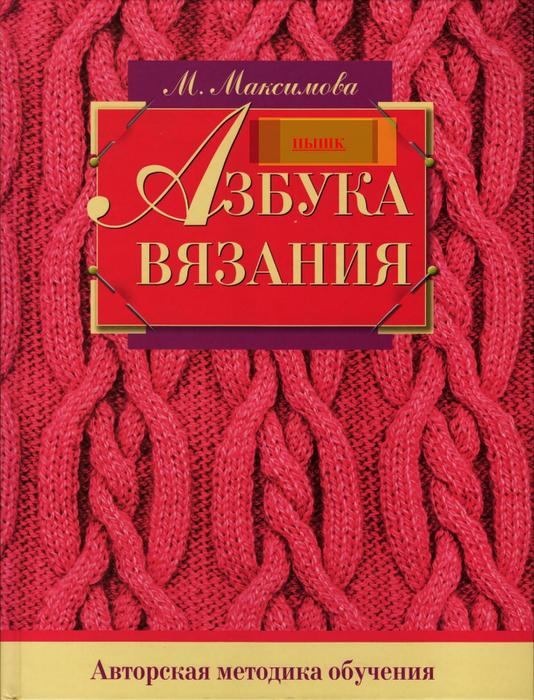 Azbuka-vyazaniya.page001 (534x700, 552Kb)