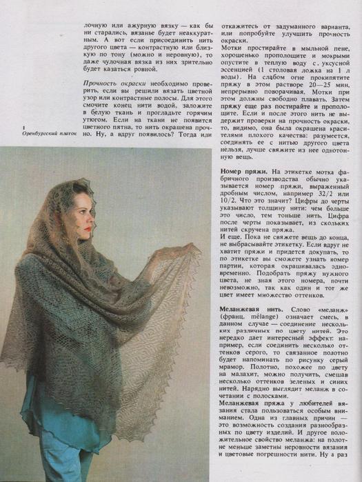 Azbuka-vyazaniya.page005 (525x700, 418Kb)
