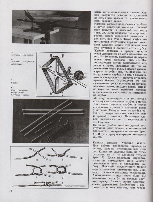 Azbuka-vyazaniya.page007 (528x700, 368Kb)
