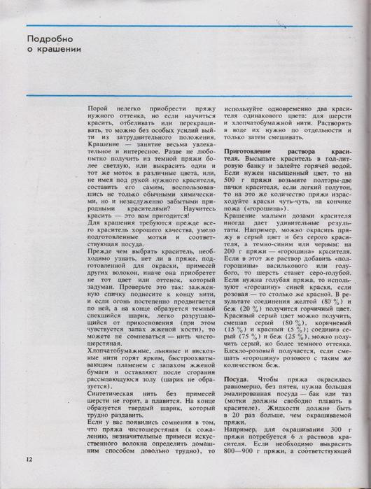 Azbuka-vyazaniya.page009 (530x700, 371Kb)