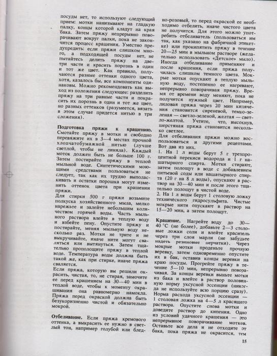 Azbuka-vyazaniya.page012 (545x700, 417Kb)