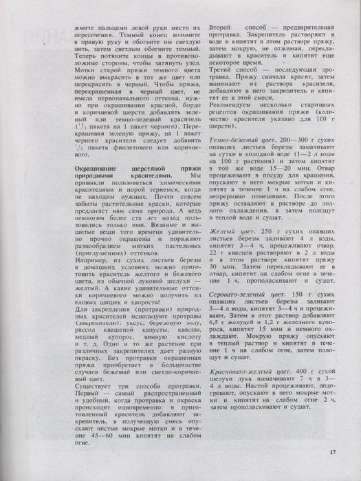 Azbuka-vyazaniya.page014 (525x700, 370Kb)